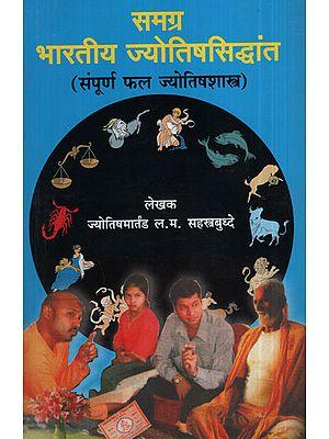 समग्र भारतीय ज्योतिषसिद्धांत - In The Overall Indian Astrology (Marathi)