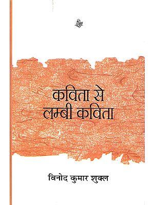 कविता से लम्बी कविता: Poem to Long Poem (Collection of Hindi Poems)