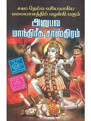 அனுபவ மாந்திரீக சாஸ்திரம்: Sagala Deiva Vasiyamagiya Malaiyalathi Vazhangi Varum Anubava Maandhireega Sasthiram (Tamil)