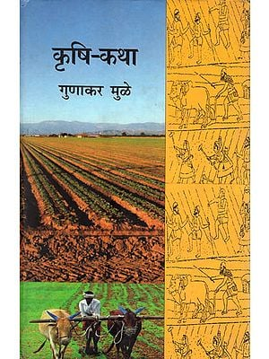 कृषि-कथा: Agricultural-legend