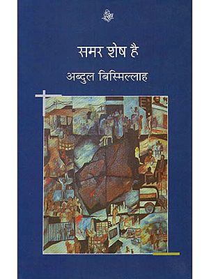 समर शेष है: Samar Shesh Hai (A Novel)