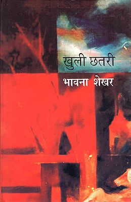 खुली छतरी: Open Umbrella (Short Stories)