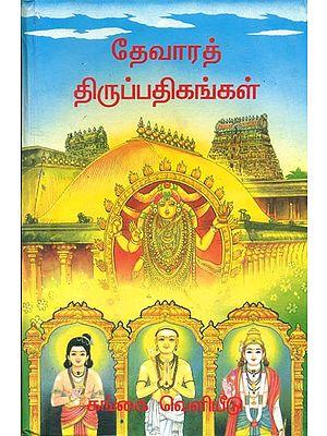 தேவாரத் திருப்பதிகங்கள்: Adanganmurai Thevara Thiruppathikangal (Tamil)