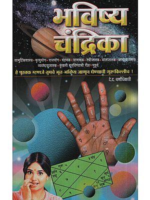 भविष्य चंद्रिका - Future Moonlight (Marathi)