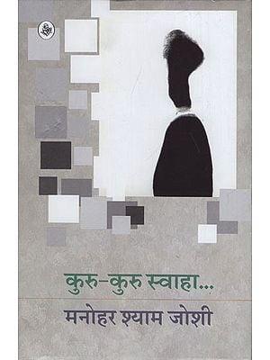 कुरु-कुरु स्वाहा: Kuru Kuru Swaha (Novel)