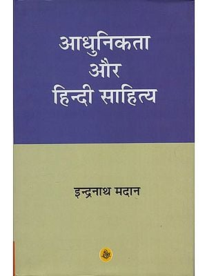 आधुनिकता और हिंदी साहित्य: Modernism and Hindi Literature (Criticism)