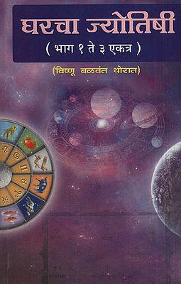 घरचा ज्योतिषी - Astrology Of The House (Marathi)