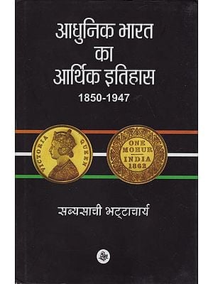 आधुनिक भारत का आर्थिक इतिहास: Economic History of Modern India
