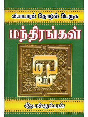 மந்திரங்கள்: Mantra (Tamil)