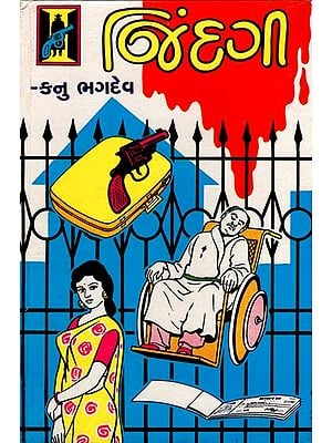 Jindagi - Suspense Stories (Gujarati)