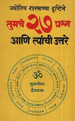तुमचे २७ प्रश्न आणि त्यांची उतरे – You Got 27 Question and Answers (Marathi)