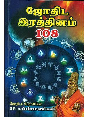 ஜோதிட இத்தினம் 108: Jothida Rathinam 108  (Tamil)