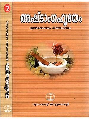 Astanga Hrudaym Utharasthanam - Ayurvedam in Malayalam (Set of 2 Volumes )