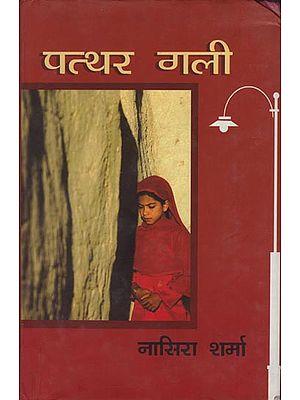 पत्थर गली: Patthar Gali (Short Stories)