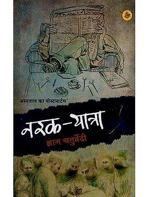 नरक यात्रा: Narak Yatra (A Novel)