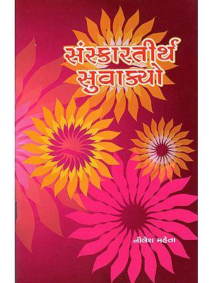 Sanskartirth Suvakyo (Gujarati)
