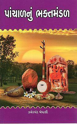 Panchalnu Bhaktmandal