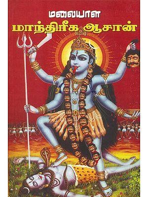 மலையாள மாந்திரிக ஆசான்: Malaiyala Manthiriga Asairivan (Tamil)