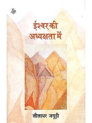 ईश्वर की अध्यक्षता में : Eeshwar Ki Adhyakshta Mein (A Book of Poem)