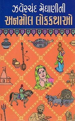 Zaverchand Meghani Ni Anmol Kathao (Gujarati)