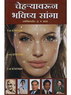 चेहऱ्यावरून भविष्य  सांगा - Say The Future With The Face (Marathi)