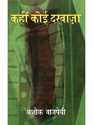 कहीं कोई दरवाजा : Kahin Koi Darvaza (A Book of Poem)