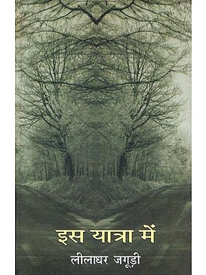 इस यात्रा में: Iss Yatra Mein (A Book of Poems)