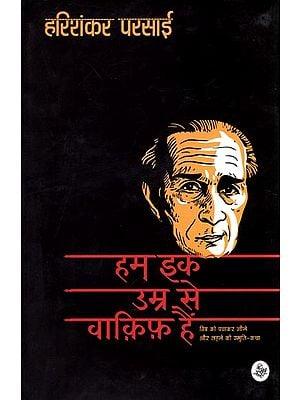 हम इक उम्र से वाकिफ हैं: Hum Ek Umra Se Wakif Hain (Memoirs by Harin Shankar Parsai)