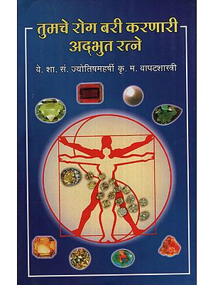 तुमचे रोग बारी करणारी अद्भुत रत्ने - Wonderful Gems That Turn Your Disease (Marathi)