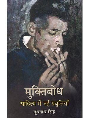 मुक्तिबोध (साहित्य में नई प्रवृत्तियाँ): Muktibodh (New Trends in Literature)