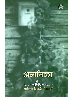 अनामिका: Anamika (A Book of Poems)