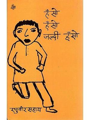 हंसो हंसो जल्दी हंसो: Hanso Hanso Jaldee Hanso (A Book of Poems)