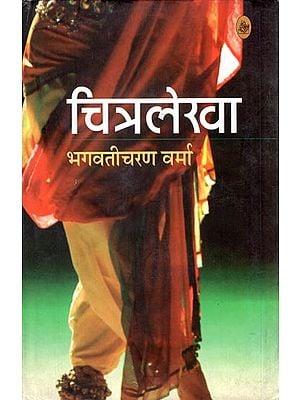 चित्रलेखा: Chitralekha (Novel)
