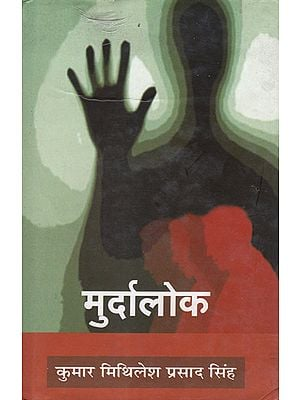 मुर्दालोक: Murdalok (Short Stories by Mithilesh Prasad Singh)