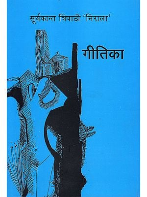 गीतिका: Geetika (Hindi Poems)