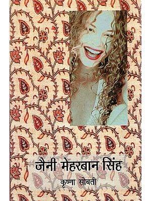 जैनी मेहरबान सिंह: Jenny Meherban Singh