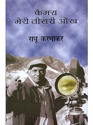 कैमरा मेरी तीसरी आँख: Camera Meri Teesari Ankh Autobiography by Radhu Karmakar