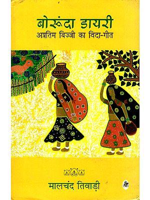 बोरुंदा डायरी अप्रतिम बिज्जी का विदा गीत: Borunda Diary (Hindi Short Stories)