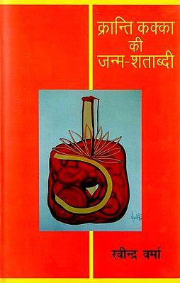 क्रांति कक्का की जन्म शताब्दी: Kranti Kakka Ki Janm-Shatabdi (A Novel)
