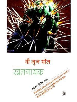 खलनायक: Khalnayak (A Novel)