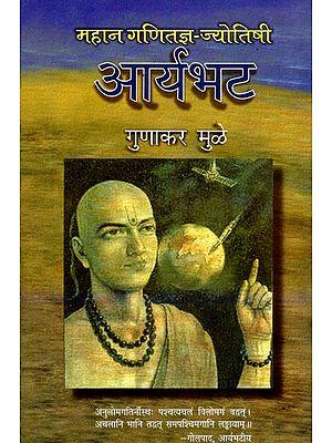 महान गणितज्ञ - ज्योतिषी आर्यभट : Aryabhata (Great Mathematician - Astrologer)