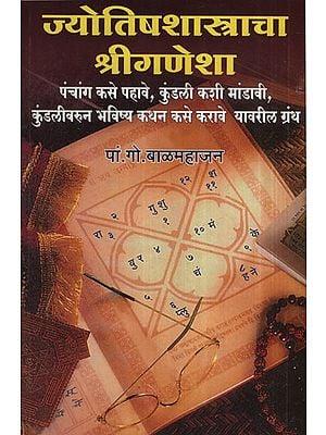 ज्योतिषशास्त्राचा श्री गणेशा - Shri Ganesh of Astrology (Marathi)