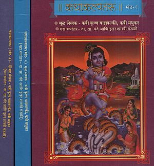 कथाकल्पतरू - Fictional in Marathi (Set of 3 Volumes)