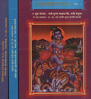 कथाकल्पतरू - Fictional in Marathi (Set of 3 Volumes)