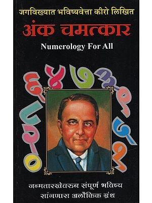 अंक चमत्कार – Numerology for All (Marathi)
