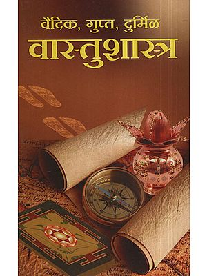 वैदिक, गुप्त, दुर्मिळ वास्तुशास्त्र - Vedic, Secret, Rare Architecture (Marathi)