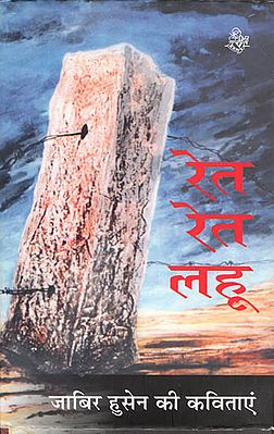 रेत-रेत लहू : Ret-Ret Lahoo (Colletion of Hindi Poems)