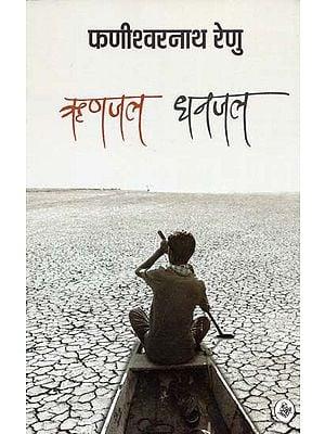 ऋणजल धनजल : Rinjal Dhanjal