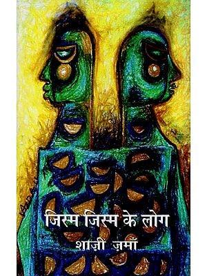 जिस्म जिस्म के लोग : Jism Jism Ke Log (A Novel)