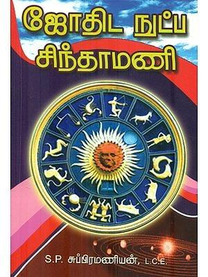 ஜோதிட ஙட்ப சிந்தாமணி: Jothida Nutpa Chinthamani (Tamil)